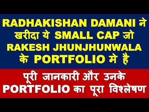 Radhakishan Damani Bought Rakesh Jhunjhunwala Smallcap | Latest Share Market News | Best Multibagger