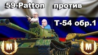 СтопРак. 59-Patton проти Т-54 перший зразок