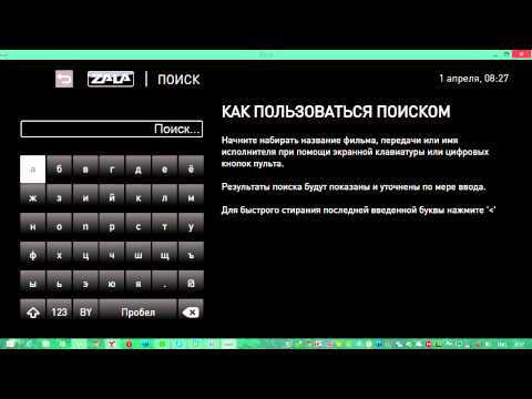 видео обзор приложение от Белте леком SMART ZALA !