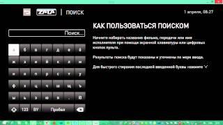 видео обзор приложение от Белте леком SMART ZALA !(подключение услуги http://zala.by/internettv https://yadi.sk/i/IB23JtG1ffTkw Преимущества SMART ZALA: - управление просмотром: пауза,..., 2015-04-01T06:10:49.000Z)