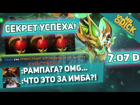 видео: СЕКРЕТ УСПЕХА ВАЙПЕРА В 1 ПРЕДМЕТЕ! РАМПАГА НА 14 МИНУТЕ! | viper dota 2