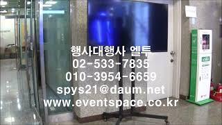 학술대회 SC컨벤션센터역삼동 UHD 4K DID텔레비젼…