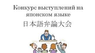 Видео-урок ~Конкурс выступлений на японском языке~