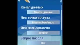 видео Настройка Internet-GPRS на смартфонах Nokia. Nokia 5530.