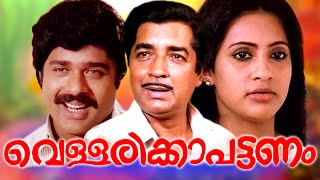 Vellarikka Pattanam Malayalam Full Movie | Malayalam Romantic Movies | Prem Nazir, Ratheesh, Seema