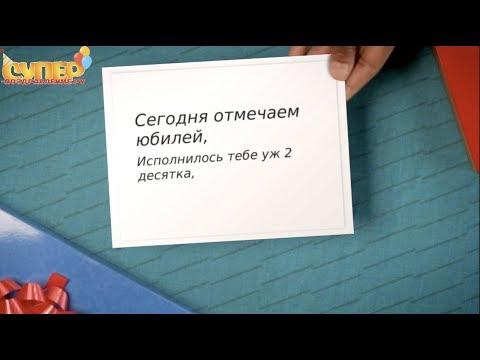 Поздравление с днем рождения на 20 лет Super-pozdravlenie.ru