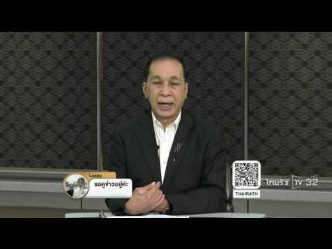 ย้อนหลัง ขีดเส้นใต้เมืองไทย คนไทยรักกันจุดเริ่มต้นปรองดอง  | 08-11-59 | น้อมถวายบังคม | ThairathTV