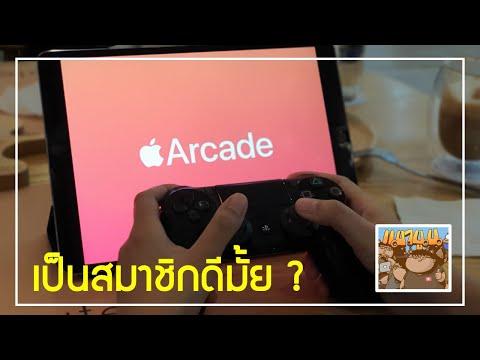 ลองเล่น Apple Arcade ต่อคอนโทรเลอร์ PS4 เหมาะมั้ยสำหรับเกมเมอร์ เป็นสมาชิกดีมั้ย ?
