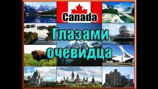 Китайские тоннели Канады - глазами очевидца.
