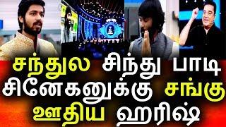 சினேகனை அசிங்கபடுதிய ஹரிஷ்|Vijay Tv 24th Sep 2017 Promo|Vijay tv|Promo|Big BIgg Boss Tamil
