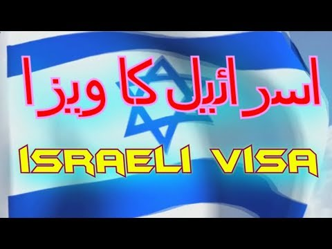 Israel visa (Urdu Hindi)
