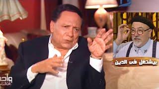 عادل إمام يكشف عن رأيه فى الشيخ