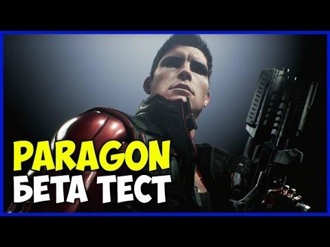 видео: paragon - Бета тест (Как попасть?)
