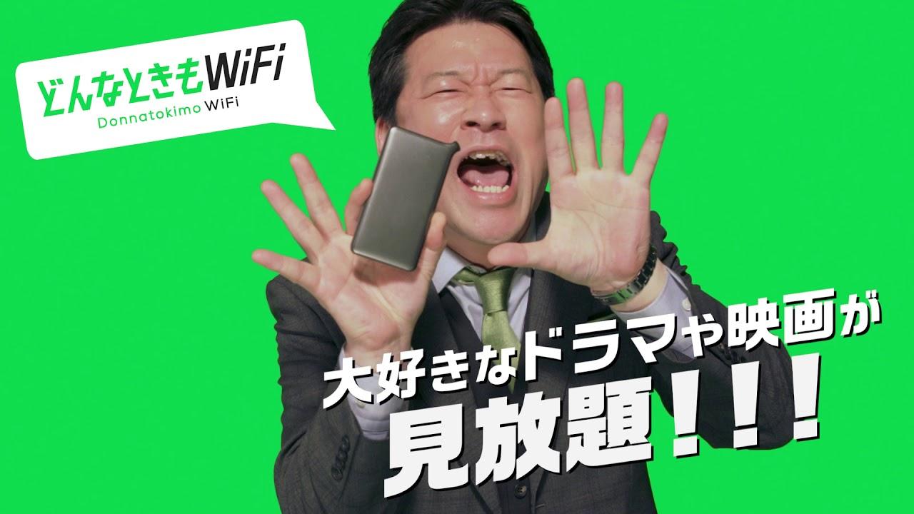 も wifi 問い合わせ どんな とき