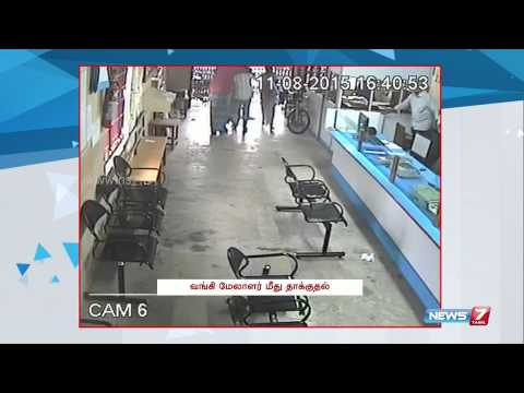 Coimbatore bank manager brutally attacked by AIADMK party men | Tamil Nadu | News7 Tamil |