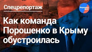 Скандал: люди Порошенко владеют крутой недвижимостью в Крыму