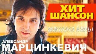 Смотреть клип Александр Марцинкевич - Машина Калы