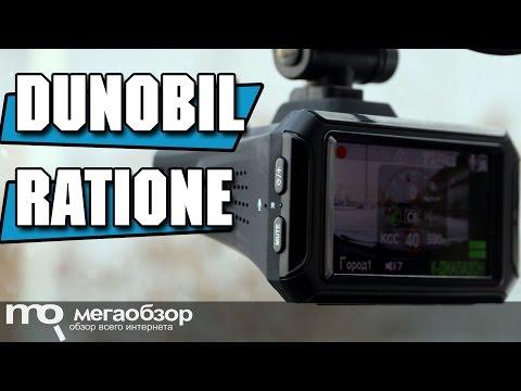 Dunobil Ratione обзор комбо регистратора