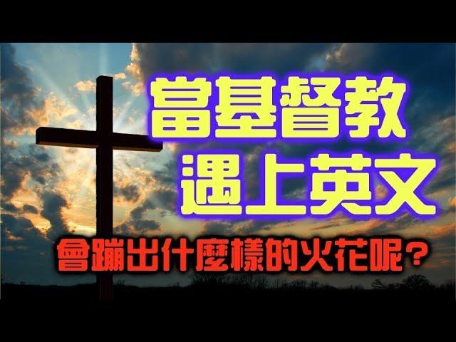 學英文時間到!基督徒必知道的英文