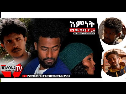 HDMONA - እምነት ብ ኤፍረም ኪዳነ Faith by Efrem Kidane - New Eritrean Short Movie 2018 thumbnail