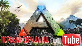 ТРЕЙЛЕР СЕРИАЛА ARK!!!