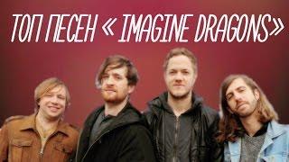 ТОП ПЕСЕН ГРУППЫ IMAGINE DRAGONS Soul Music