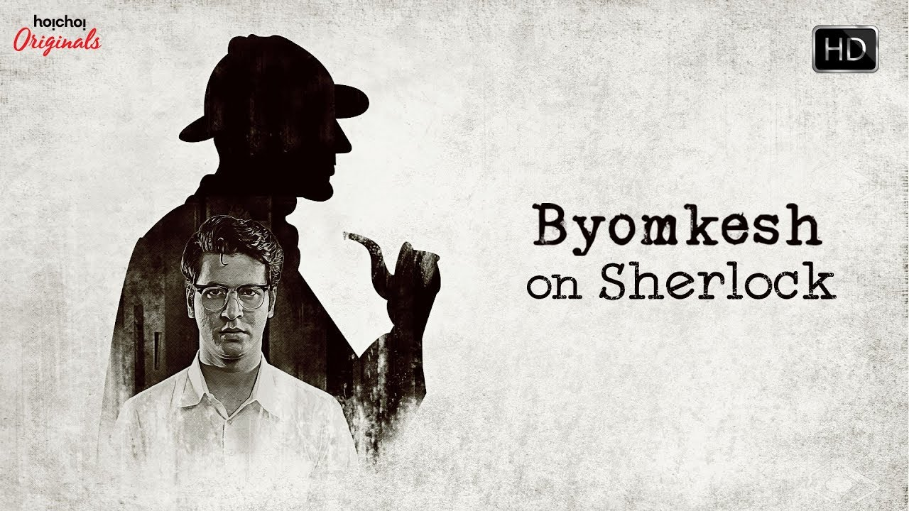Byomkesh (ব্যোমকেশ) | Sherlock | Season 2 | Bonus Episode | Hoichoi  Originals | Streaming Soon