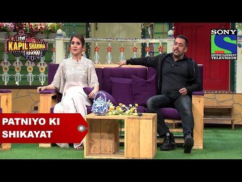 Patniyo Ki Shikayat - The Kapil Sharma Show