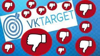 Обновление vktarget июнь 2018 / что случилось с вктаргет, не приходят задания