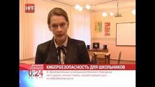 Сегодня в российских школах состоялся единый урок по кибербезопасности