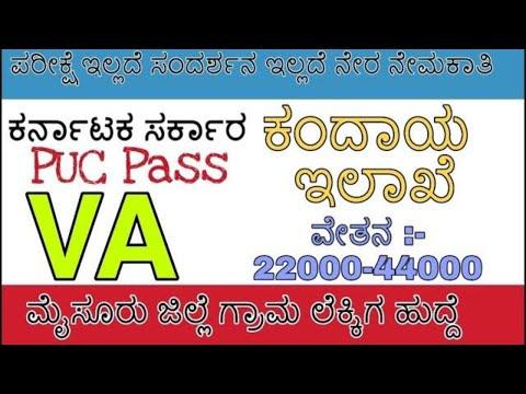 Mysore District Recruitment Village Accountant Jobs, (VA) Vacancy/ಗ್ರಾಮ ಲೆಕ್ಕಿಗರ ಹುದ್ದೆಗಳು 2019