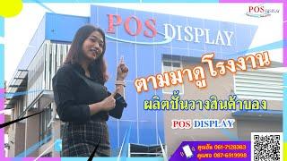 EP 2 : Posdisplay เรารับผลิตชั้นวางสินค้า ชั้นโฆษณาสินค้า ชั้นวางสินค้า ชั้นโชว์สินค้า ครบวงจร