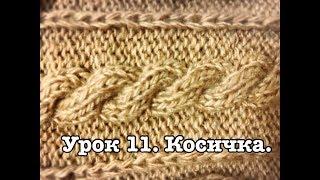 Урок 11  Косичка.  Уроки вязания спицами для начинающих с нуля от Счастливой Улитки