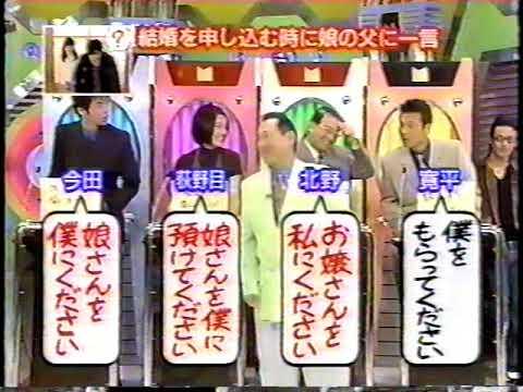 マジカル頭脳パワー 1997年3月13日