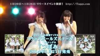 フラップガールズスクール 1st シングル 「つぼみ」 2014年1月21日 ベル...