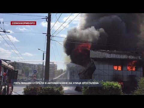 В Севастополе при пожаре в автомагазине сгорели 5 машин