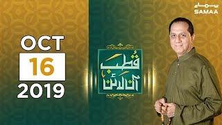 Aulad Ki Tarbiyat   Qutb Online   Bilal Qutb   SAMAA TV   16 October 2019