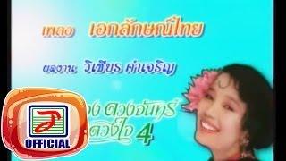 เอกลักษณ์ไทย - พุ่มพวง ดวงจันทร์
