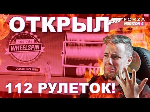 ЭТО ЖЕСТЬ! ОТКРЫЛ 112 РУЛЕТОК В FORZA HORIZON 4 thumbnail