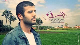 Hamza Namira - 3ala Bab Allah