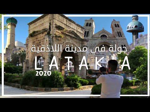 جولة في مدينة اللاذقية - LATAKIA Syria 2020