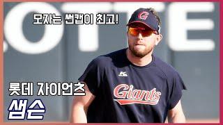 샘슨,'모자 리폼의 달인 썬캡이 최고!'…