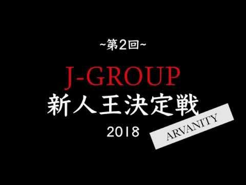 【J-GROUP特別企画】新人王決定戦2018 ~ARVANITY~