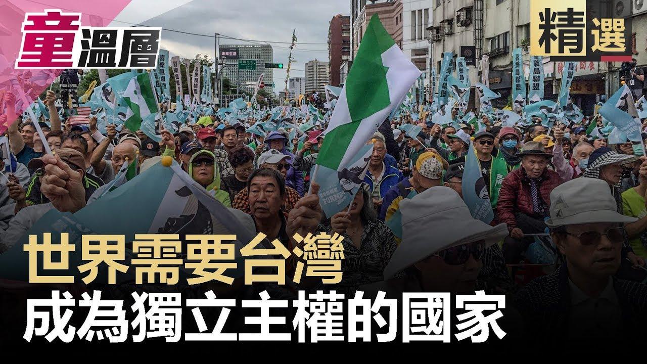 世界需要臺灣成為獨立主權的國家 童溫層(精選版) 2019.06.11 - YouTube