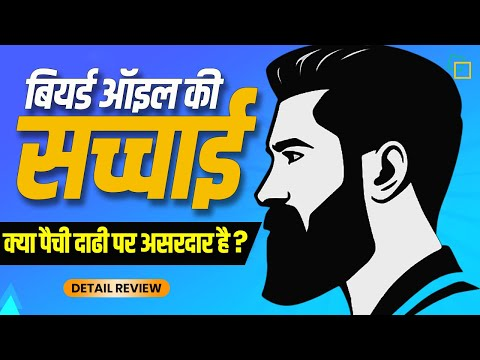 ustraa-beard-growth-oil-:-usage,-benefits,-side-effects-|-detail-review-in-hindi-by-dr.mayur