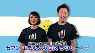 OFFICIAL&Ver.2.0 Scrum Unison/ARGENTINA「Himno Nacional Argentino」/アルゼンチン
