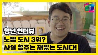 [청년 인터뷰] 청주 문화충동 '대동네지도' | 문화가…