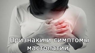 видео симптомы мастопатии