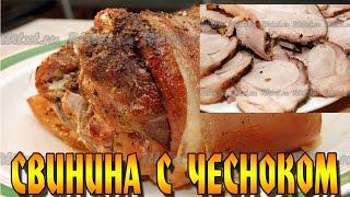 Свинина с чесноком в фольге, в духовке. Вкусное и ароматное блюдо на праздник.