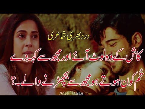 Painful Sad Poetry| 2 Line Sad Broken Heart Shayri| 2 line urdu poetry|Urdu Shayri|Hindi Shayri|Aadi